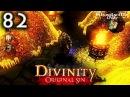 Divinity Original Sin PS4 Прохождение 82 Храм Источника
