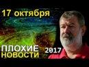 Вячеслав Мальцев | Плохие новости | Артподготовка | 17 октября 2017