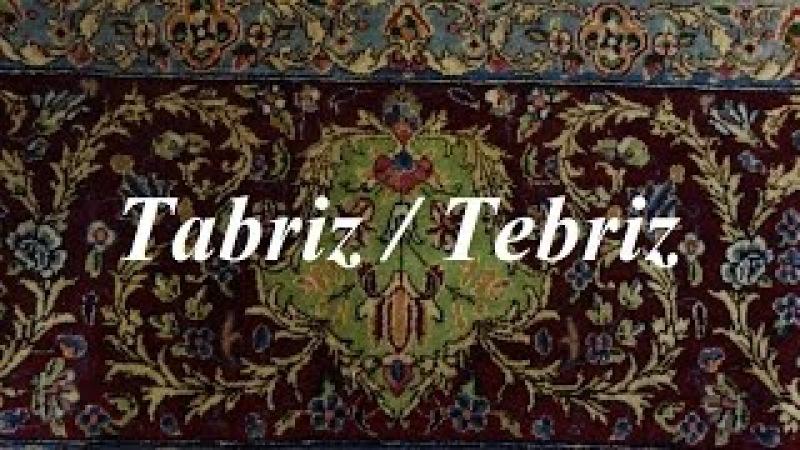 Iran/Tabriz (Tebriz) East Azerbaijan Part 4