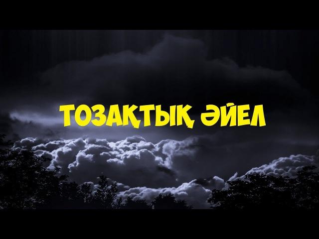 Тозақтық Әйел Ерлан Ақатаев ᴴᴰ