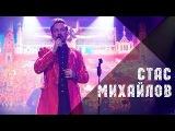 Стас Михайлов - Покаяние, live, Тула, 17.02.2018