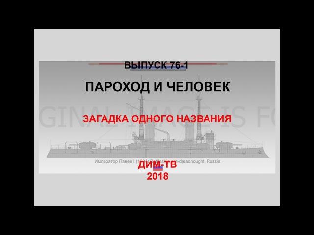 76 01 ИМПЕРАТОР ПАВЕЛ 1 ЗАГАДКА ОДНОГО НАЗВАНИЯ История России
