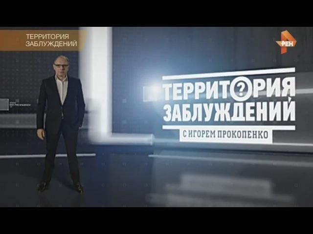 Территория заблуждений Путешествие во времени Рен тв