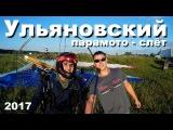 Ульяновский парамото-слёт (ПМ) 20.06.2017.