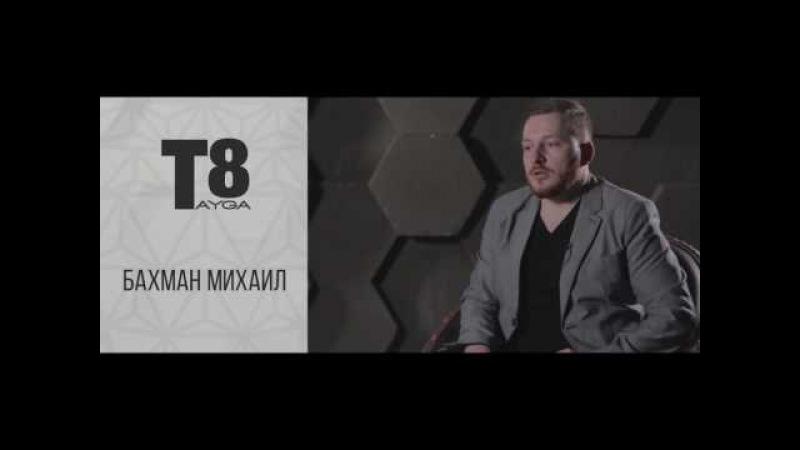 VILAVI/TAYGA8 - Интервью. Бахман Михаил, ТОП1 г.Санкт-Петербург