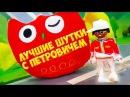 Мультики про машинки. Приколы и лучшие видео от Петровича. Лего мультфильмы для ...