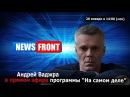 Андрей Ваджра: Украина летит в пропасть под радостные прыжки и улюлюканье патри