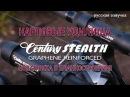Карповые удилища Century Stealth Graphene - новая веха в бланкостроении! русская озвучка