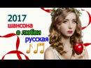 весенний сборник русская 2017-2018! Красивые клипы! Шикарный шансон!