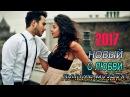 Лучшая музыка русские 2017 ПЕСНИ О ЛЮБВИ красивые творческие клипы 2017