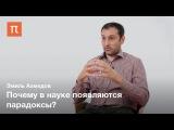 Парадокс Лапласа — Эмиль Ахмедов