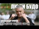 Александр Грачев Дзю дзюцу Кодокан Син рю