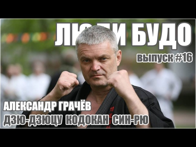 Александр Грачев. Дзю-дзюцу Кодокан Син-рю