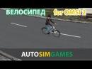 Велосипед для omsi 2