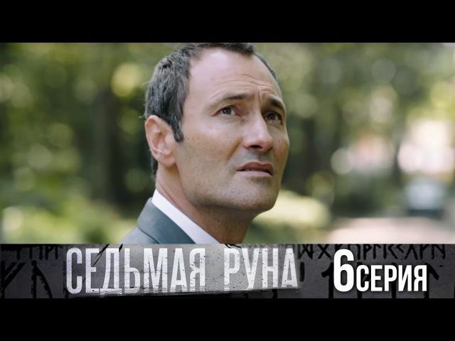 Седьмая руна - Серия 6