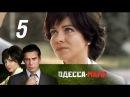 Одесса-мама. 5 серия 2012. Детектив @ Русские сериалы