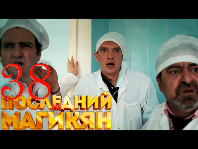 Последний из Магикян - 38 серия (10 серия 3 сезон) русская комедия HD