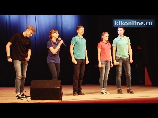 Открытый фестиваль КВН (KIK-ONLINE)