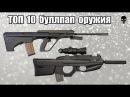 Топ 10 самых популярных моделей буллпап оружия