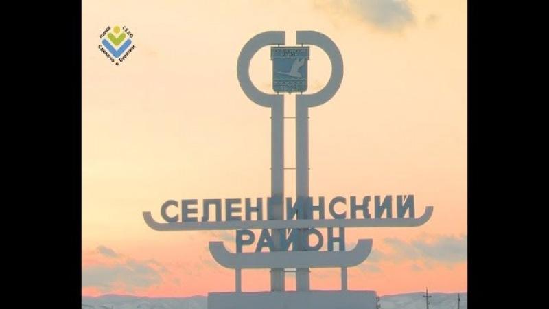 Родное село Селенгинский район Эфир от 05 03 2016