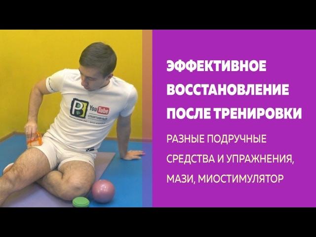 Восстановление мышц после тренировок - Массажеры, мази, растяжка