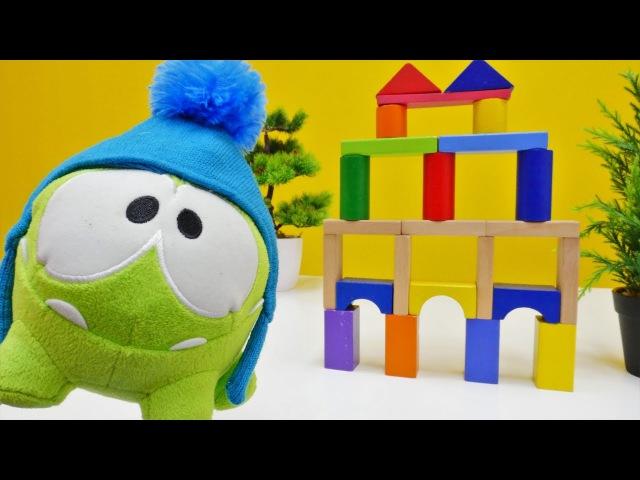 Spielspaß mit OmNom - Wir bauen einen Turm aus Bauklötzen
