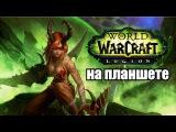 World of Warcraft Legion on the tablet Chuwi Hi8 тест игр WOW для планшета Ник и Китай