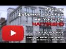 ЕРКЮ Работа фабрики троллей на YouTube НАГЛЯДНО Как найти комментарии кремлеботов ENG SUB
