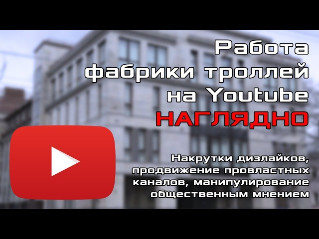 Работа фабрики троллей на Youtube НАГЛЯДНО | Как найти комментарии кремлеботов [ENG SUB]
