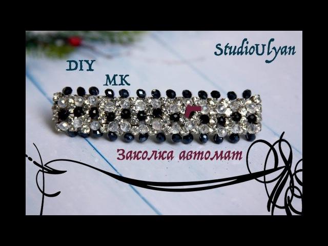 МК Заколка автомат из бусин...DIY MK Hairpin automatic from beads
