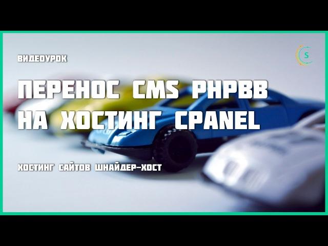Перенос phpBB на хостинг cPanel