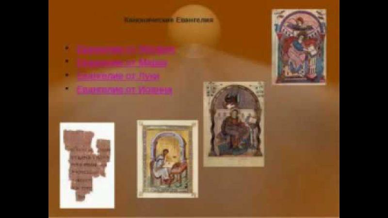 О канонических Евангелиях