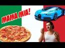 Я горячий итальянец