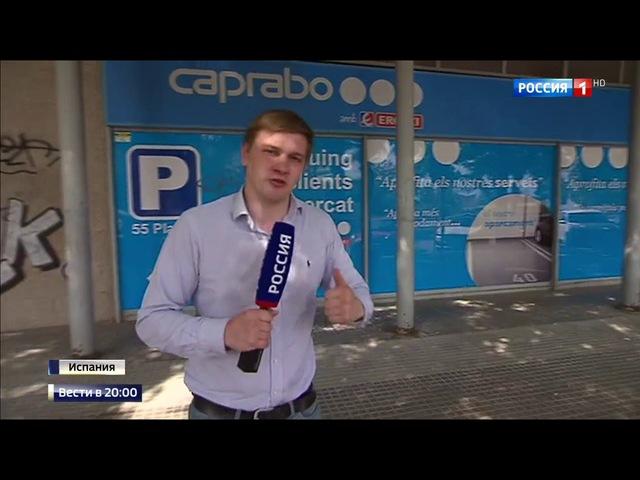 Вести 20:00 • Сезон • Непредсказуемые террористы-одиночки поставили евроэкспертов в тупик