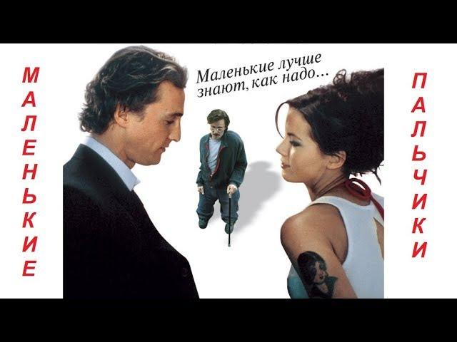 Маленькие пальчики Tiptoes (2003) Крутейшая комедийная мелодрама с Гари Олдманом и Кейт Бекинсейл