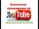 Заработок в интернете. Накрутка просмотров на YouTube бесплатно