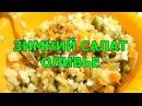 Салат Зимний Оливье Новогодний видео рецепт