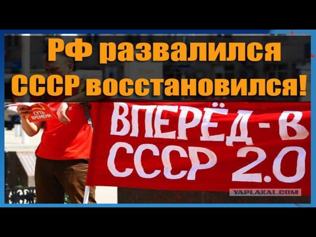 РФ развалился СССР восстановился!