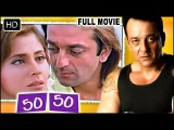 Sanjay Dutt Hindi Movies 50 - 50 Telugu Dubbed Hindi Movie DAUD Ram Gopal Varma Urmila