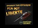 Призовой танк Франции - FCM 50t Liberte