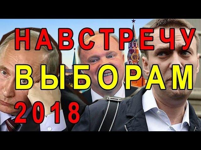 Каков сценарий президентской гонки-2018 в России? Аарне Веедла