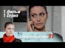 Тайны следствия 11 сезон 1 фильм Переходящее пиво 1 серия 2012 Детектив @ Русские сериалы