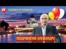 Путин поздравляет Александру! Видео Поздравление с днем рождения от Путина Алек...