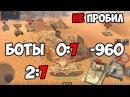 Дикий Рандом в первые дни Обновления 4 4 или Как я качал новые танки WoT Blitz