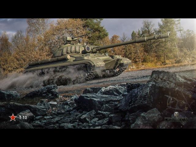 Т 10 Зачем нужно качать этот танк