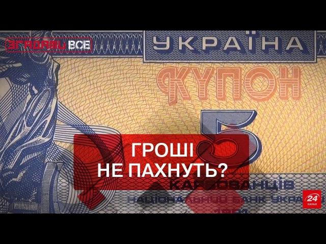 Згадати Все Валютна еволюція від рубля до гривні