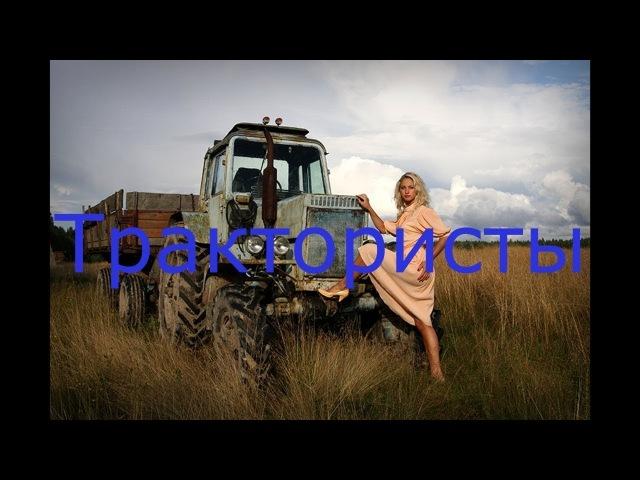 Песня про Трактористов Послушайте