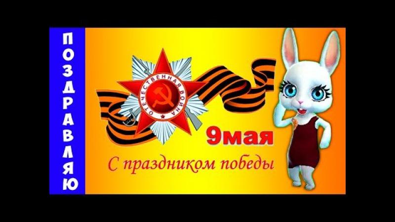 Поздравление с 9 мая Днем Победы Красивые музыкальные поздравления ZOOBE Муз Зайка