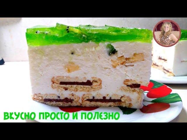 Торт Без Выпечки Раз Два и все Довольны. Торт