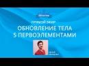 Прямой эфир Обновление тела 5 первоэлементами Сергей Чернычко